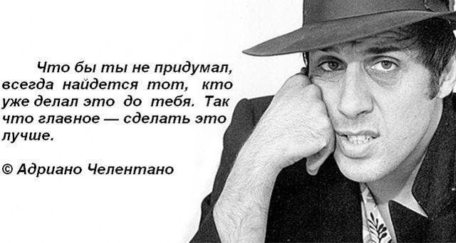 Цитаты Адриано Челентано из его шикарных фильмов